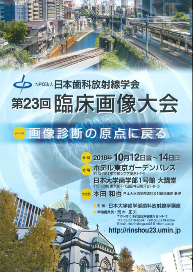2018年        23回臨床画像大会   日本大学のイメージ