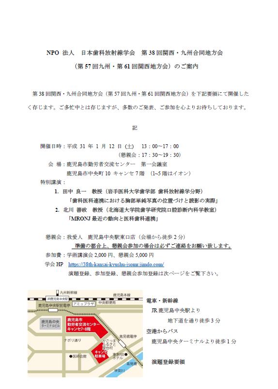 2019年第38回関⻄・九州合同地⽅会のご案内のイメージ