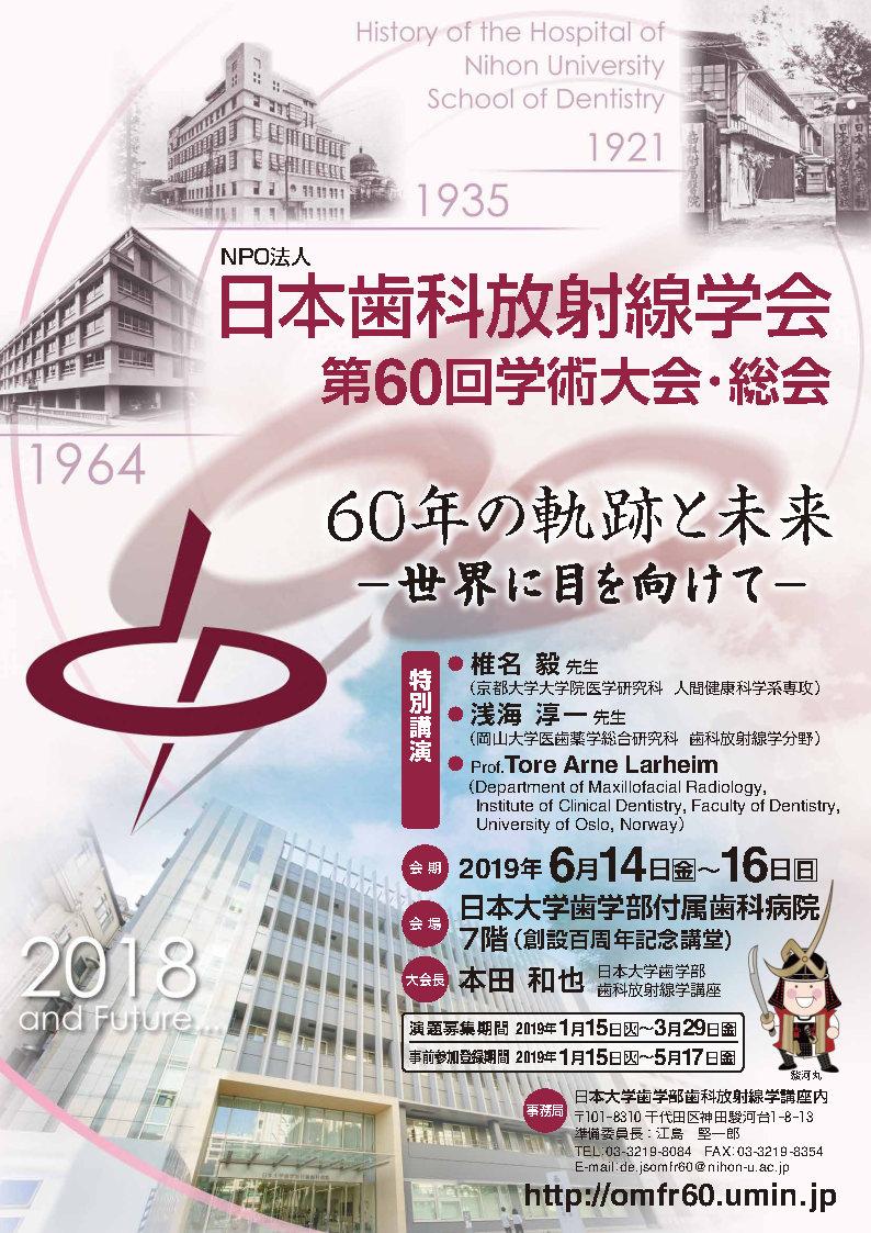 2019年        第60回学術集会    日本大学のイメージ
