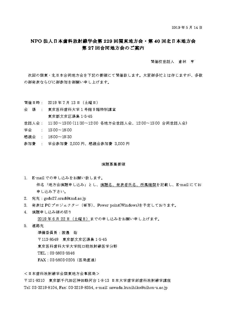 第229回日本歯科放射線学会 関東地方会のご案内のイメージ