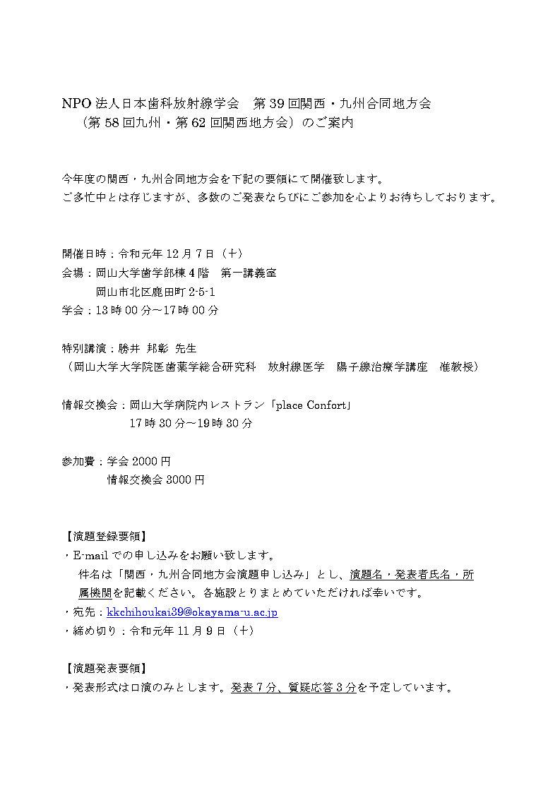 第39回関西・九州合同地方会(第58回九州・第62回関西地方会)のご案内のイメージ