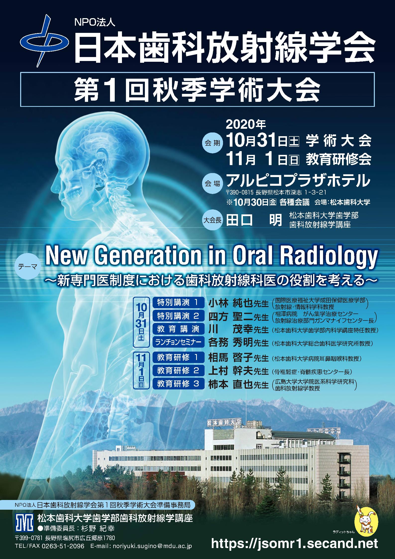 2020年         第1回秋季学術大会    松本歯科大学のイメージ
