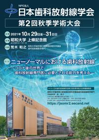 2021年 第2回秋季学術大会 昭和大学のイメージ
