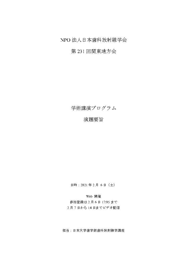 第231回関東地方会のご案内のイメージ